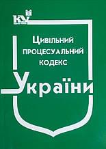 Цивільний процесуальний кодекс України  станом на 13 лютого 2020 року