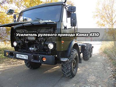 Усилитель рулевого привода Камаз 4310