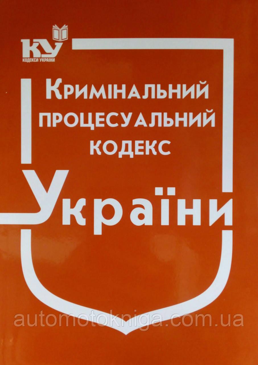 Кримінальний процесуальний кодекс України  станом на 14 січня 2021  року