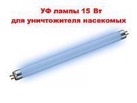 Лампа для ловушек 15вт