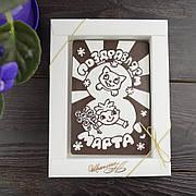 Шоколадная открытка Ш-3, 140х95мм. 6/215