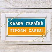 "Шоколадная открытка "" Героям Слава "" классическое сырье. Размер: 180х120х5мм, вес 90г"