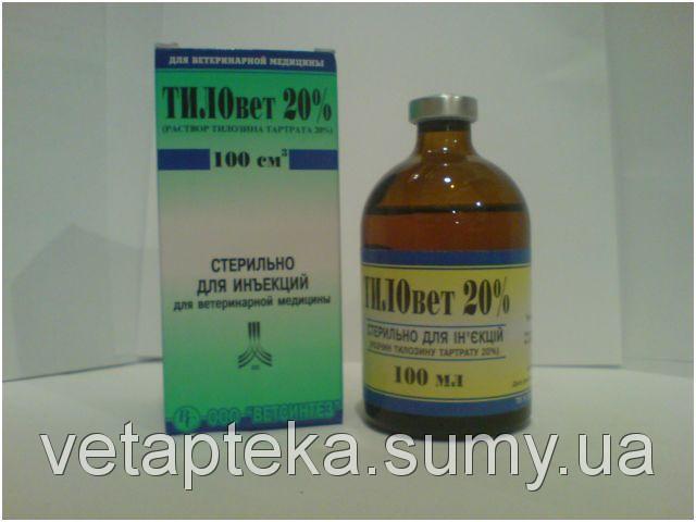 Тиловет 20% (тилозин 200 мг) 100 мл антибиотик для телят, поросят и собак