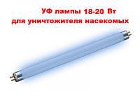 Лампа для ловушек 20вт