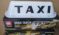 Знак такси белый