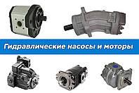Гидравлические насосы и моторы