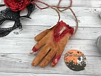 Подвесная Кровавая оторванная рука с ранами, муляж, части тела 16х9см, декор на Хэллоуин