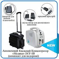 Автономный медицинский кислородный концентратор МЕДИКА JAY-1-В (комплект для путешествия)