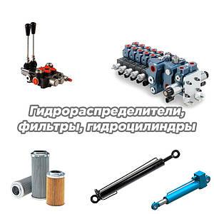 Гидрораспределители, фильтры, гидроцилиндры