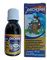Оксізін (прискорювач розкладання зростання. ост.) 20мл