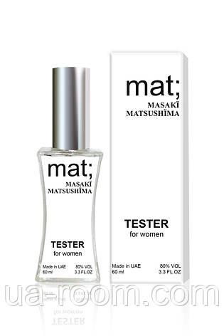 Тестер женский Masaki Matsushima Mat, 60 мл., фото 2