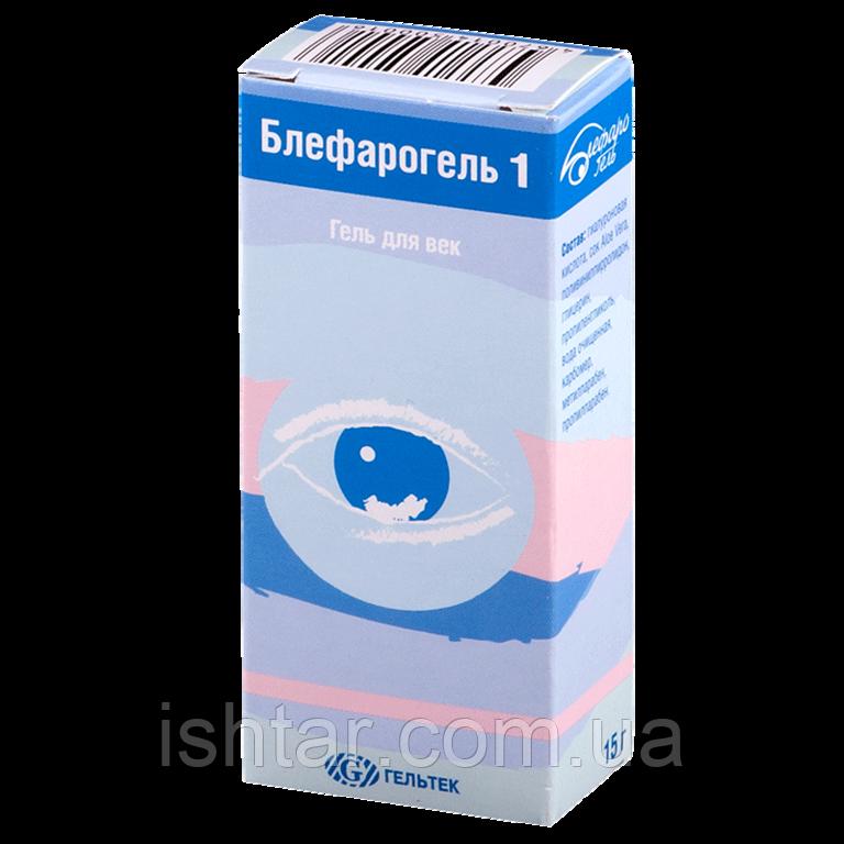 Блефарогель 1 гель 15мл