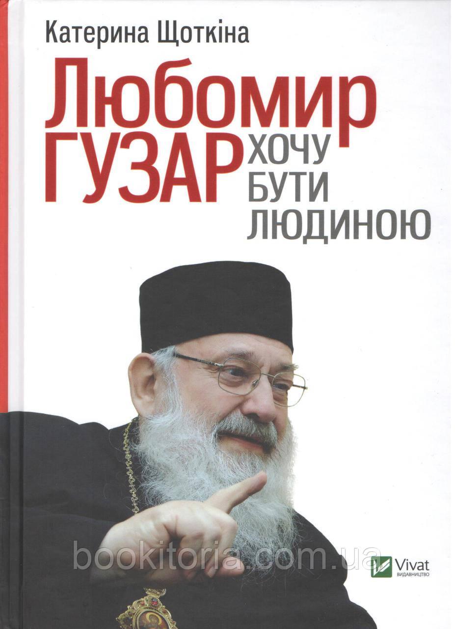 Щоткіна К. Любомир Гузар. Хочу бути Людиною.