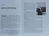 Щоткіна К. Любомир Гузар. Хочу бути Людиною., фото 6