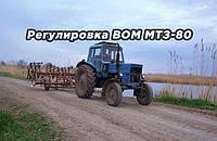 Регулировка ВОМ МТЗ-80