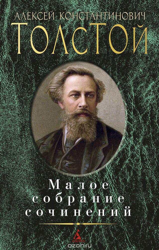 Толстой Л. Малое собрание сочинений