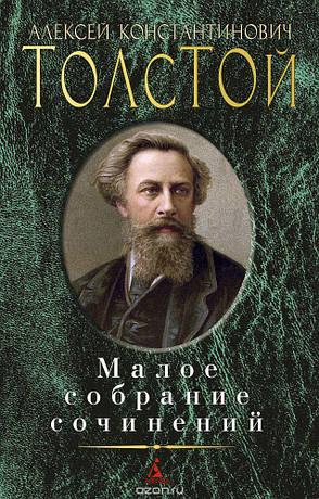 Толстой Л. Малое собрание сочинений, фото 2