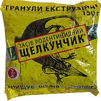 Средство от грызунов Щелкунчик гранулы 150гр.