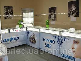 Ювелирный салон Сапфир г.Бердянск