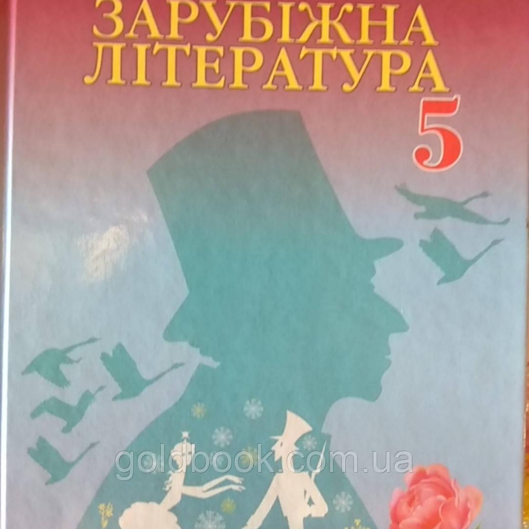 Зарубіжна література 5 клас. Підручник.