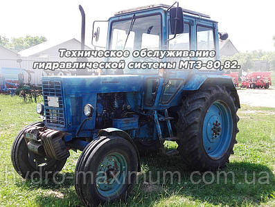 Техническое обслуживание гидравлической системы МТЗ-80,82.