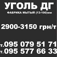 Уголь ДГ фабрика вся Украина