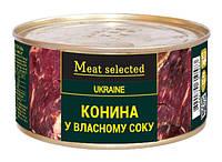 Конина у власному соку Meat Selected 325 г від ВИРОБНИКА