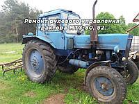Ремонт рулевого управления МТЗ-80,82