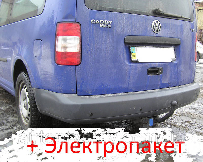 Фаркоп - Volkswagen Caddy Maxi Фургон (2007-2010)