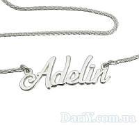 Серебряный именное колье Adelin (с цепочкой)