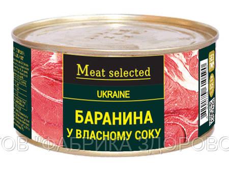 Баранина у власному соку Meat Selected 325 г від ВИРОБНИКА