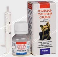 Празицид Суспензія Солодка (для собак 10 мл) АПИ-САН