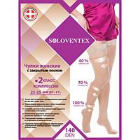 Чулки женские с закрытым носком,2 класс компрессии,(23-25 мм рт.ст)(140 DEN)
