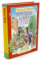 Большая книга весёлых историй