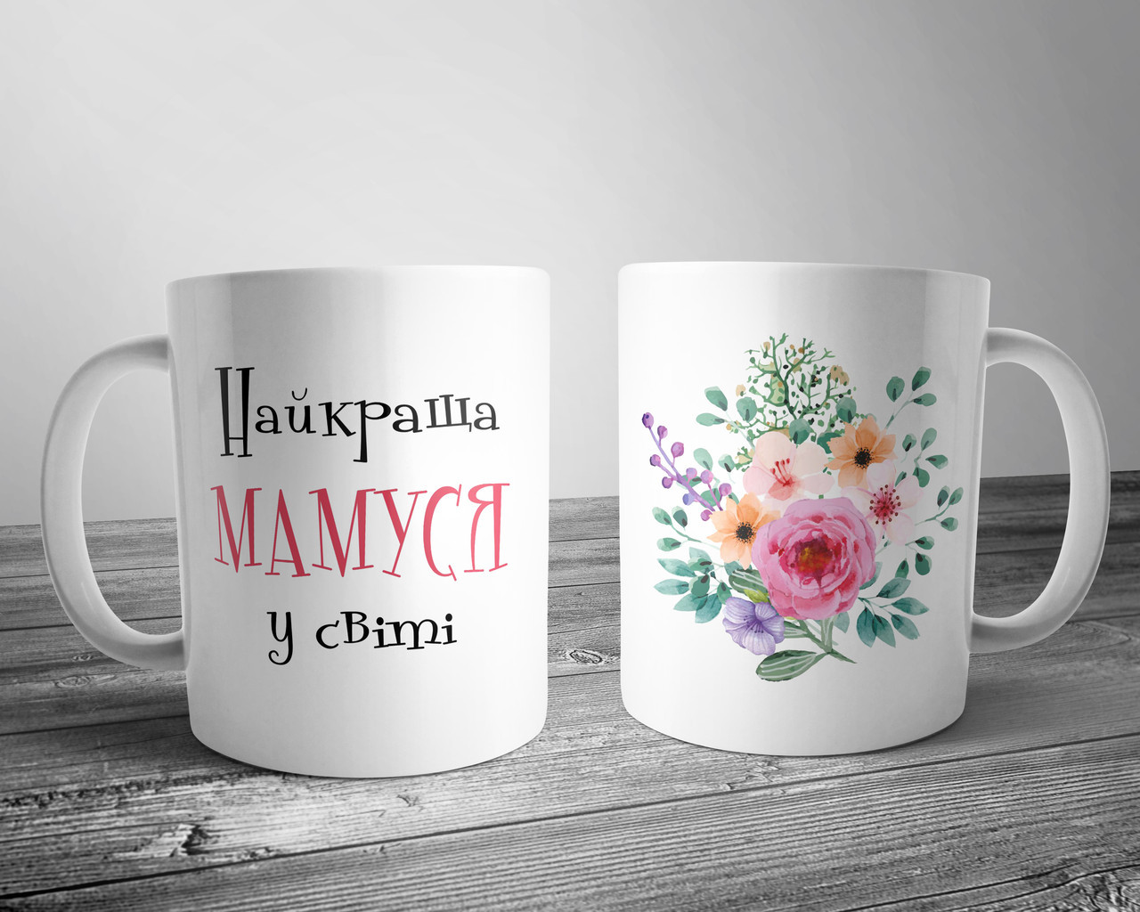 Чашка с принтом Мамочке