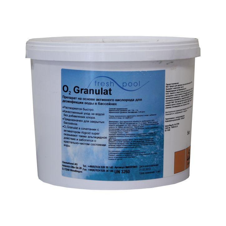 Немецкий Активный кислород в гранулах Fresh Pool O2 (5 кг) для бесхлорной дезинфекции бассейна