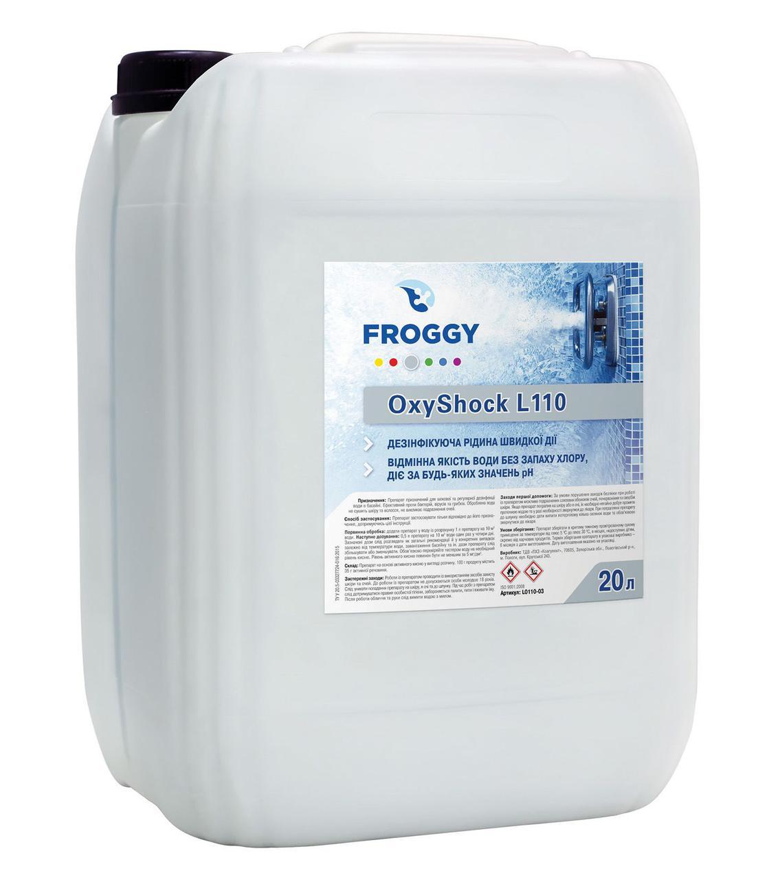 Активный кислород шокового действия Froggy OxyShock L110 (20 л). Жидкость для дезинфекции бассейна