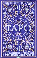 Лаво Константин, Фролова Нина Таро. Полное руководство по чтению карт и предсказательной практике