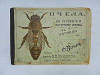 Б/у. Вернер О. Пчела, ее строение и внутренние органы в картинах с кратким текстом Отто Вэрнера. , фото 1