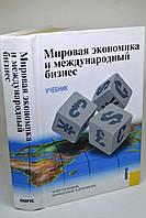 """Книга: """"Мировая экономика и международный бизнес"""", учебник"""