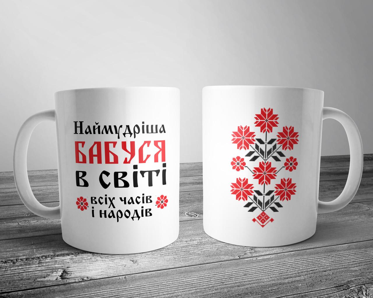 Чашка кружка з принтом Бабусі 2