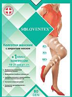 Колготки женские с закрытым носком,1 класс компрессии,(18-21 мм рт.ст.)(80 DEN)