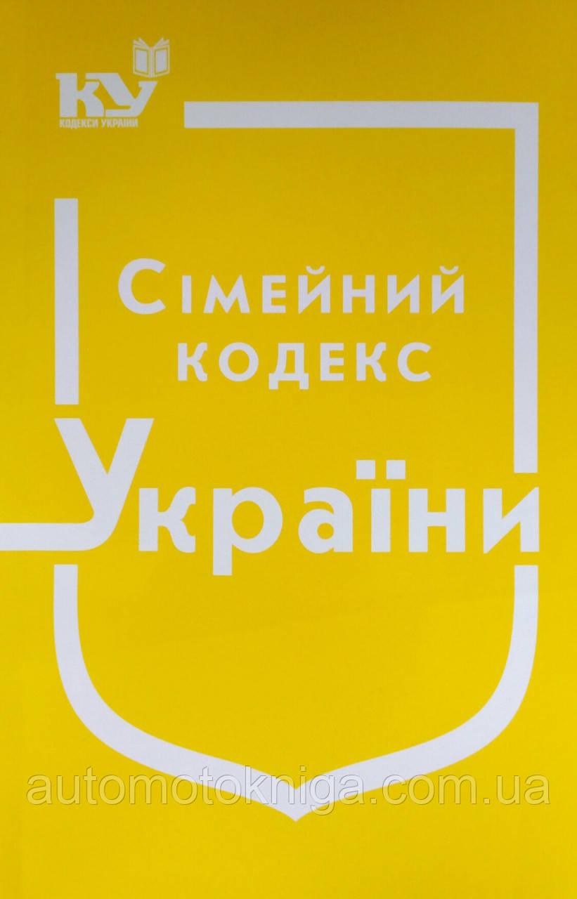 Сімейний кодекс України   станом на 04 липня 2020 року