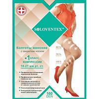 Колготки женские с закрытым носком носком,1 класс компрессии,(18-21 мм рт.ст.)(160 DEN)