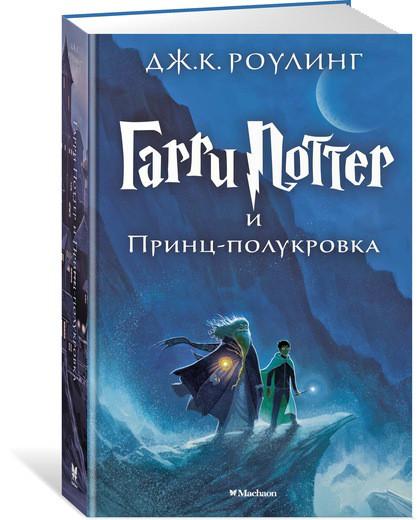Гарри Поттер и Принц-полукровка: продажа, цена в Харькове ...