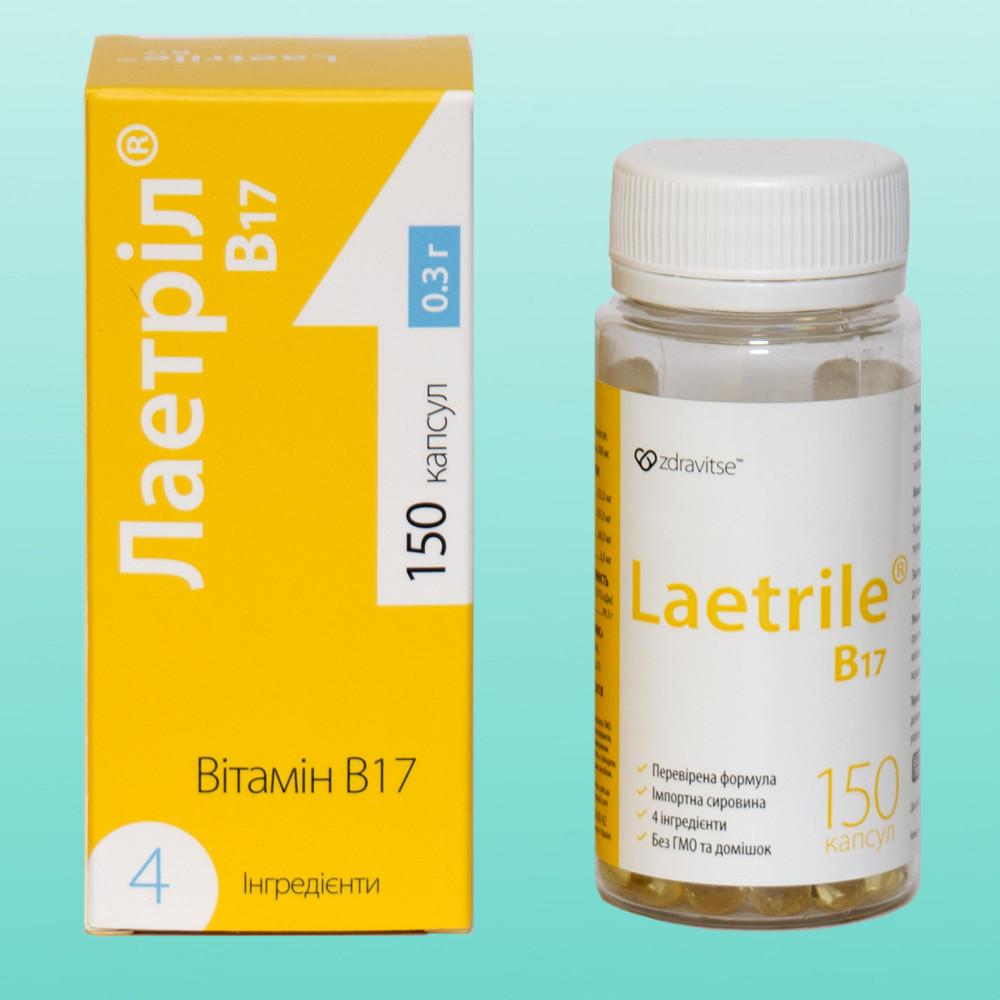 Лаэтрил В17  (150 капсул по 0,3 г.)