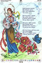 Схема для вишивання бісером Молитва за Україну