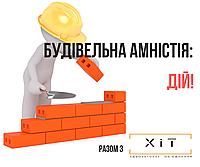 Будівельна амністія 2018 запрацювала в Україні.