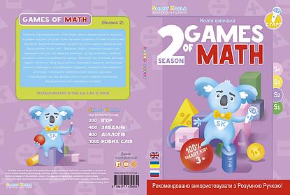 "SMART BOOK ""GAMES MATHEMATICS"" (SEASON 2)"