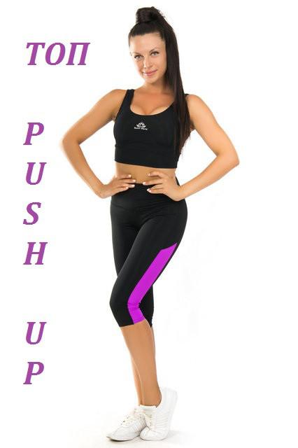 Спортивный костюм топ ПУШ-АП и бриджи (42,44,46,48,50) (фуксия) женская одежда для спорта